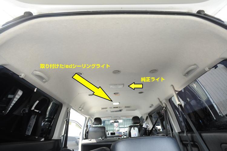 純正のライトとセカンドシート上のシーリングライトの位置関係