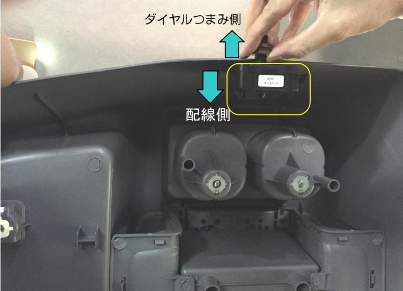 ベバストFFヒーター調整ダイヤル埋め込み部分